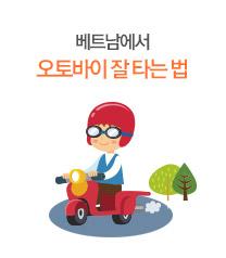 베트남에서 오토바이 잘~타는 법
