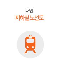 대만 지하철 노선도